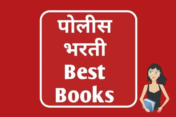 Best Books for Police Bharti
