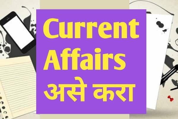 How to prepare current affairs in marathi